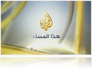 Al-Jazeera TV interviewing Dr Ayham Al-Ayoubi