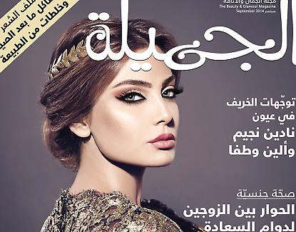 Nawal Kabuos for AL-JAMILA Magazine