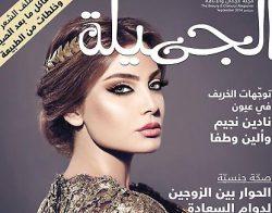 AL-JAMILA Magazine_Smartlipo_0